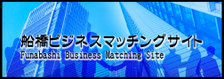 船橋ビジネスマッチングサイト
