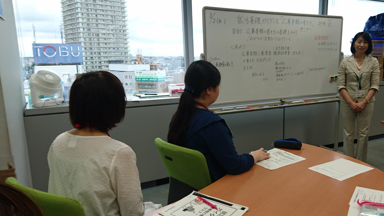 千葉県 成田市 就活基礎セミナー