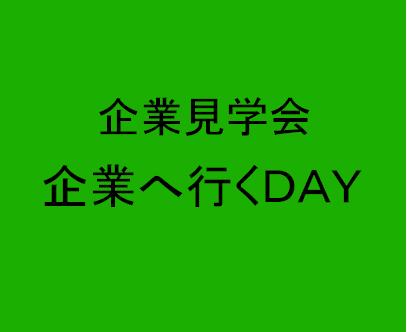 6/13(水)職場見学会「企業へ行くDAY!」(株)ニチオン