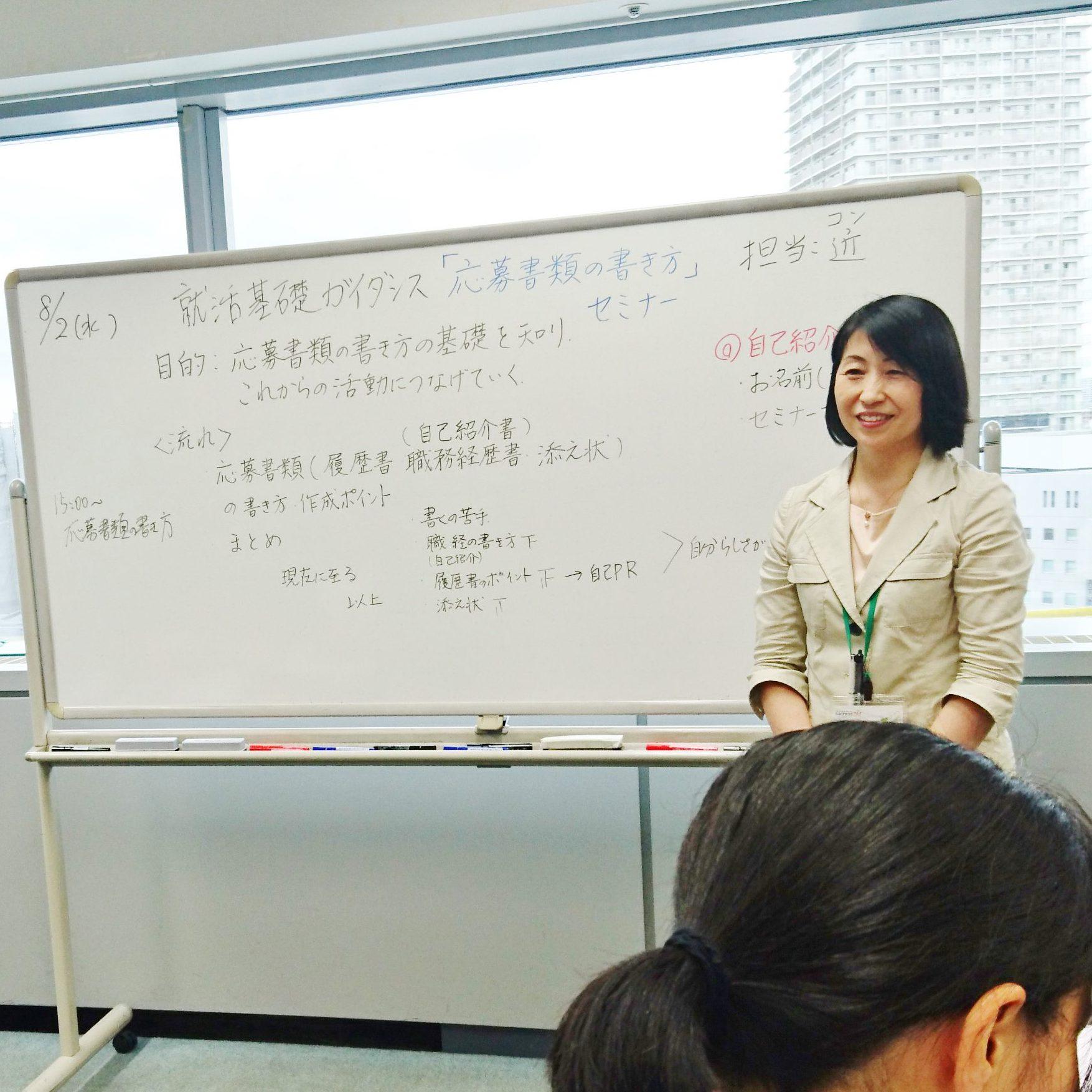 就活基礎ガイダンス【自己PRの書き方セミナー】1時間