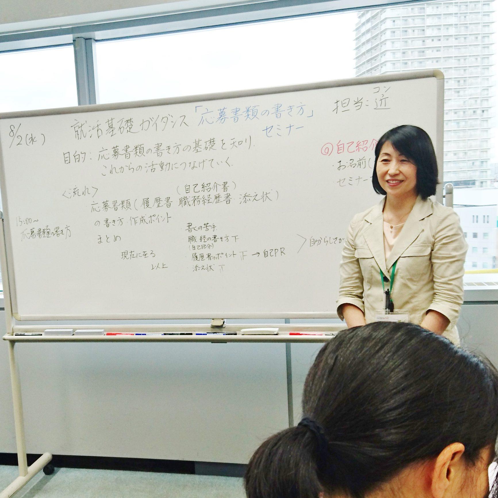 就活基礎ガイダンス【活動の進め方セミナー】1時間