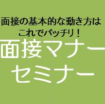 就活ステップアップ【面接マナーセミナー】2時間