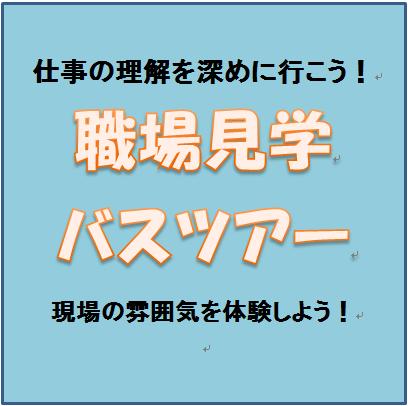 2/21(木)職場見学バスツアー 印刷業界研究編(朋和産業(株)/(株)朝日プリンテック)