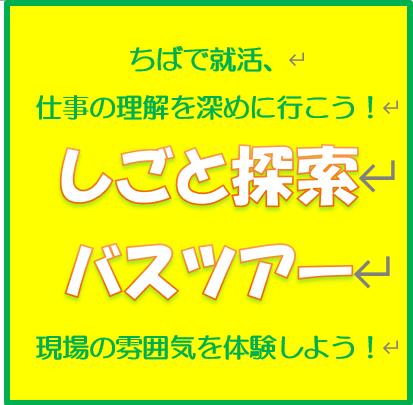 11/11(水)しごと探索 茂原・土気(千葉緑区)就活バスツアー  【参加費無料】