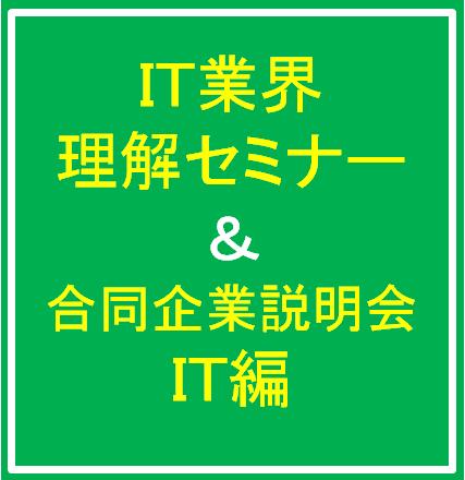 10/24(木) IT業界理解セミナー&合同企業説明会 IT編