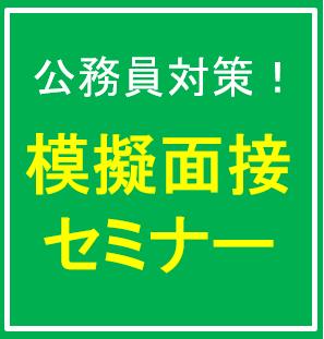 就活ステップアップ 公務員対策! 【模擬面接セミナー】