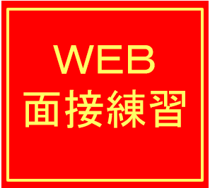 WEB面接練習 40分(前日までに予約)