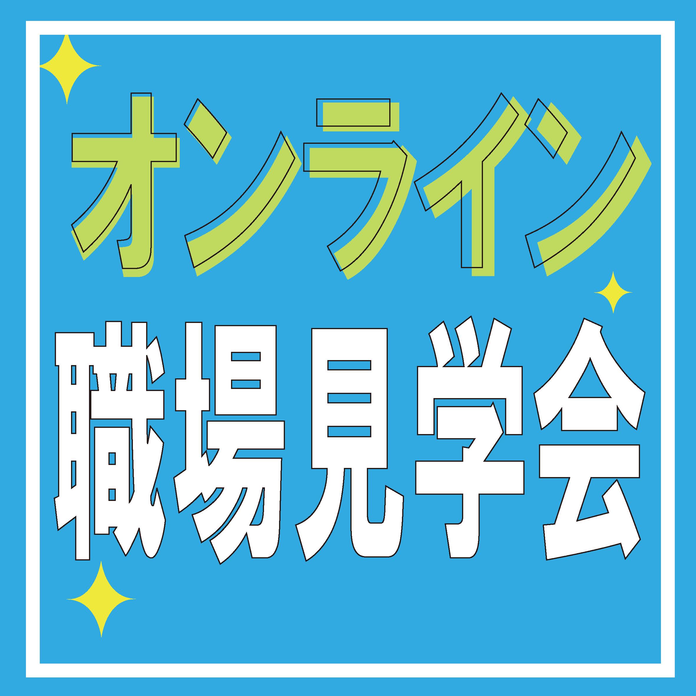 11/20(金)オンライン職場見学会 福祉業界編 (社福)まつど育成会