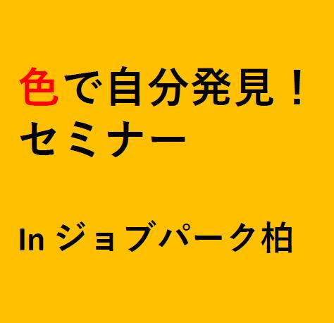 【柏】色で自分力発見セミナーinジョブパーク柏