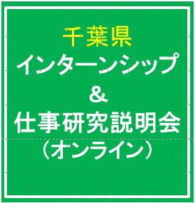 6/26(土)千葉県インターンシップ&仕事研究説明会(オンライン)