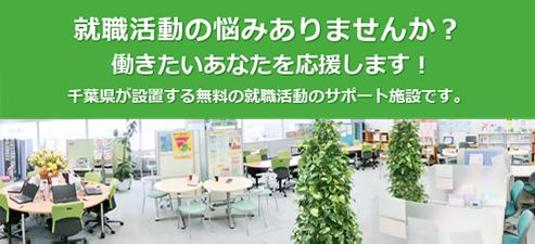 千葉県の就職支援施設 ジョブカフェちば