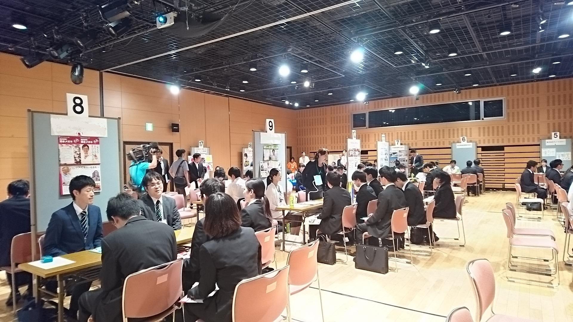 千葉県主催合同企業説明会