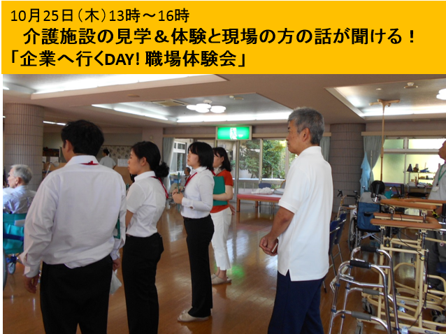 職場体験会「企業へ行くDAY!」