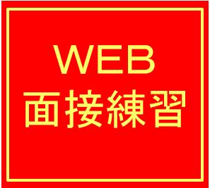 WEB面接練習 40分(2日前までに予約)