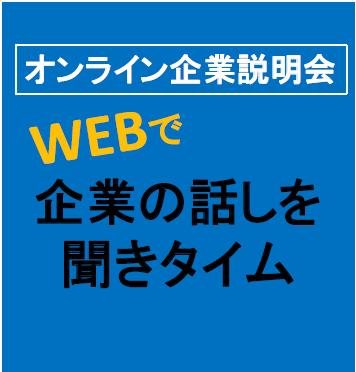 8/28(金)オンライン企業説明会「WEBで企業の話しを聞きタイム」(有)エスマナ