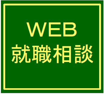 WEB就職相談40分(2日前までに予約)