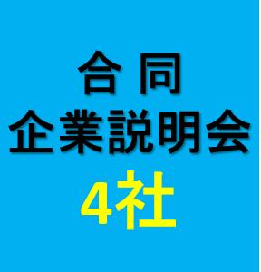 2/10(水)合同企業説明会 4社