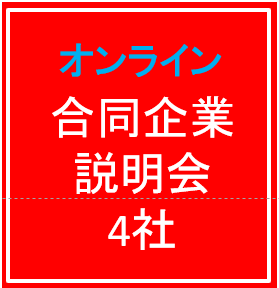 9/29(水)オンライン合同企業説明会 4社