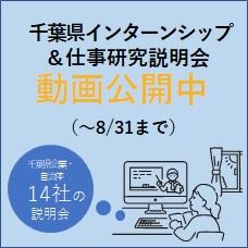 6/26実施「千葉県インターンシップ&仕事研究説明会」の動画